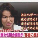 日本作業療法士連盟は、「このハゲー」の豊田議員を応援していたそうです。