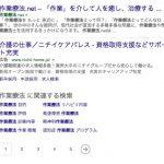 Bingで「作業療法」で検索したら、「作業療法.net」が1ページ目に表示されるようになりました。