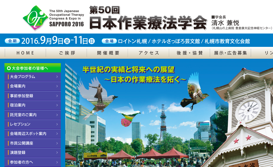 第50回日本作業療法学会演題募集要項の要約ー「作業療法」第34巻-第5号参照