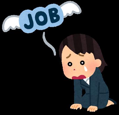 job_shitsugyou_woman.png