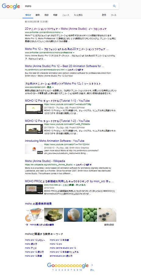 キーワード「MOHO」でgoogle検索したら、OT関連じゃなかった件