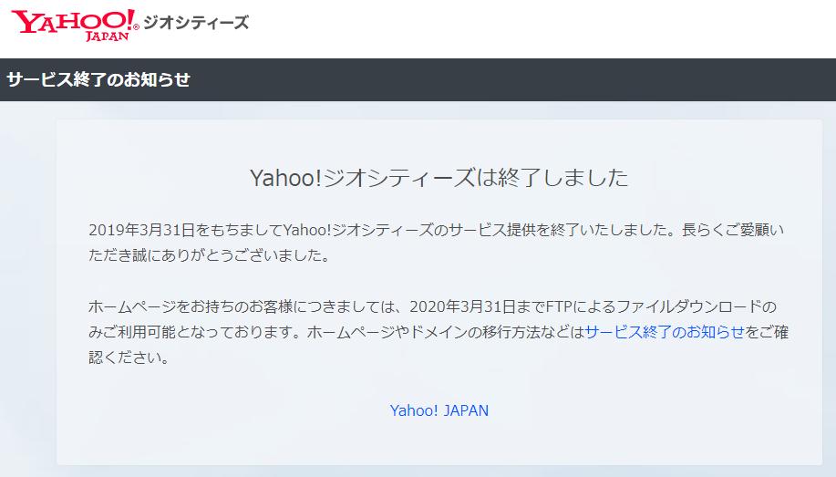 山根寛先生のホームページのその後