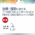 山根寛先生のwebサイトは無事復活 〜山根寛先生のホームページのその後 のその後〜